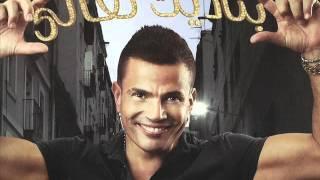 Amr Diab Maak Bartaah 2011 عمرو ذياب معاك برتاح