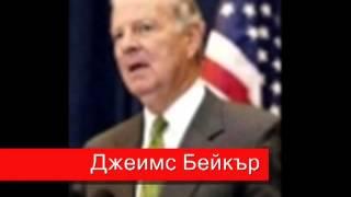 Как Сащ разруши България    Планът Ран ът   VBOX7