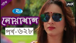 Noashal | EP-628 | নোয়াশাল | Bangla Natok 2018 | Rtv