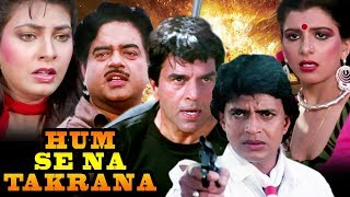 Hum Se Na Takarana | Showreel | Dharmendra | Shatrughan Sinha |Mithun Chakraborty|Hindi Action Movie
