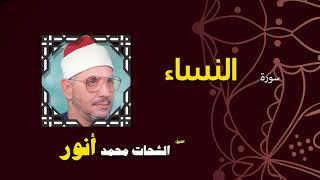 القران الكريم بصوت الشيخ الشحات محمد انور   سورة النساء