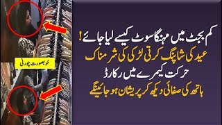 Wait For It - Happens Only In Pakistan -  Eid Ul Fitr Funny Videos 2018
