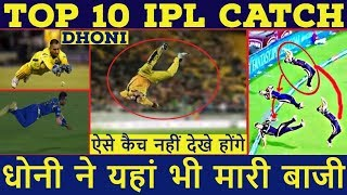 IPL 2018 | Top 10 IPL Catches | Best Catches | MS Dhoni Is Best | SRH win Vs KKR | DD Beat MI