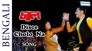 Disce Cholo Na 2 - Chaal - Pallavi Chatterjee - Tota Roy Chowdhury - Shaan - Hit Bangla Songs