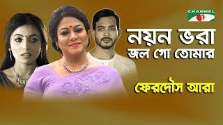 noyon bhora jol go tomar - নয়ন ভরা জল গো তোমার - Nazrul Songs by Ferdous Ara - iav