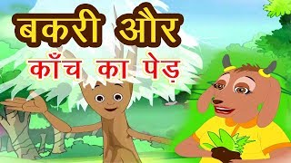 बकरी और कांच का पेड़ I Bakri Aur Kaanch Ka Ped I Hindi Kahaniya | Moral Stories For Kids In Hindi