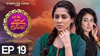 Rishtay Kachay Dhagoon Se Episode 19| Aplus - Best Pakistani Dramas