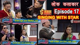 Image Lok Kalakar   इमेज लोक कलाकार   Singing with Star राउन्ड   Episode 17