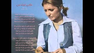 "Googoosh:  ""Mahi-e Khasteye Man"" (My Tired Fish)  Rare Recording"