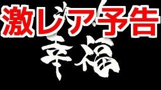 ゼロ 幸福 竜幻 全戒 絶狼 次の当たりに胸ワクワク! ZERO 相互チャンネル登録