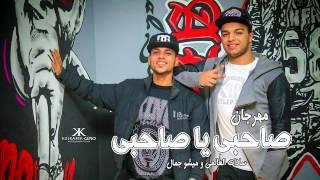 مهرجان صاحبى يا صاحبى ميشو جمال و سادات العالمى توزيع عبدالله ريدو