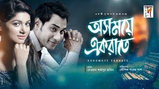 Bangla Romantic Natok | Oshomoye Ek Raate | ft Saba, Sojol | by Kaushik Sankar Das