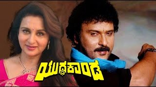 Yuddha Kaanda Kannada Full Movie | Ravichandran | Superhit Kannada Movies Full HD | Upload 2016