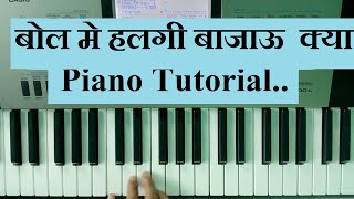 Bol Main Halgi Bajau Kya || Easy Piano Songs For Beginners || Play This Music