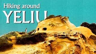 {Hiking} Taiwan Travel -- Camel Peak and Mt. Yeliu (駱駝峰+野柳山)