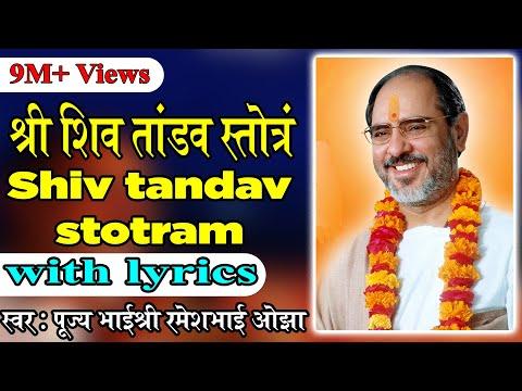 Xxx Mp4 Shiv Tandav Stotramwith Lyrics Pujya Rameshbhai Oza 3gp Sex