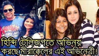 এই অভিনেত্রী 'মীরাক্কেল' থেকে এখন হিন্দি সিনেমা/সিরিয়ালে|Pallabi Mukherjee|Mirakkel|colors tv serial