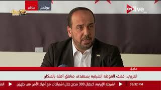 نصر الحريري: الغازات السامة تستخدم على نطاق واسع في سوريا