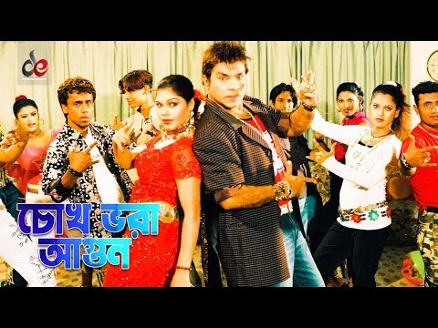 Chokh Vora Agun | Bangla Movie Song | Misha Sawdagor | Nasrin | Full HD