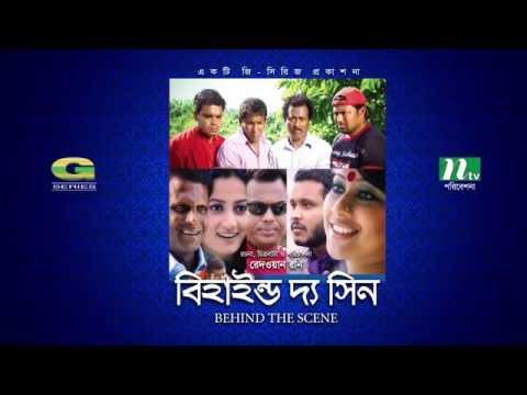 Xxx Mp4 Behind The Scene Drama Serial All Episodes Mosharraf Karim Sumaiya Shimu Faruk Ahmed 3gp Sex