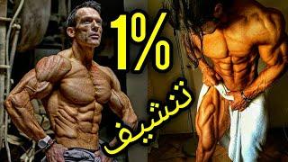 انشف 3 اجسام بالعالم نسبة الدهون %Most Shredded Man On Earth 1