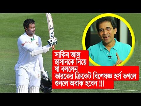 সাকিব আল হাসানকে নিয়ে যা বললেন ভারতের ক্রিকেট বিশেষজ্ঞ হর্স ভগলে | Shakib Al Hasan | Bangla News