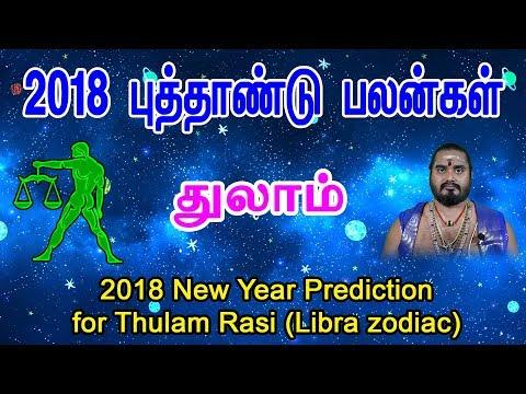 Xxx Mp4 துலாம் ராசி Thulam Rasi Libra புத்தாண்டு பலன்கள் 2018 New Year Prediction Temple TV 3gp Sex