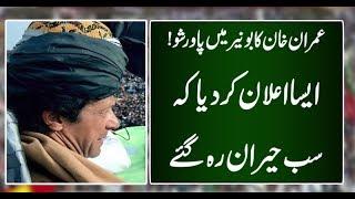 Imran Khan speech in Buner Jalsa (complete) 8-10-17 | #BunerKaptaanKa