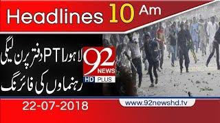 News Headlines | 10:00 AM | 22 July 2018 | 92NewsHD
