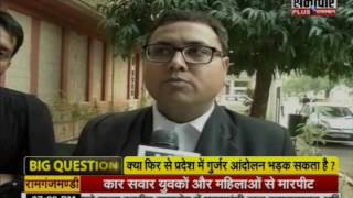 Big Bulletin Rajasthan: Rajasthan High Court strikes down Gujjar reservation