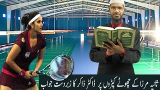 DR Zakir Naik Gave A Superb Reply About Sania Mirza's Question Must Watch Urdu / Hindi Sawal Jawab