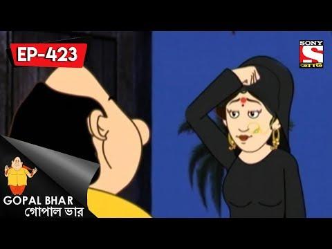Xxx Mp4 Gopal Bhar Bangla গোপাল ভার Episode 423 Nobaber Mukhe Kulup 30th July 2017 3gp Sex