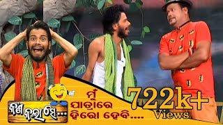 Kana Kalaa Se Ep 2 - Odia Comedy Show | Best Odia Comedy Serial - Tarang TV