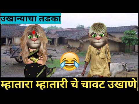 Xxx Mp4 😂म्हातारा Vs म्हातारी चे चावट उखाणे 😂 Marathi Funny Ukhane Marathi Funny Videos Marathi Ukhane 3gp Sex