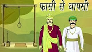Akbar Birbal Ki Kahani | Return From Gallows | फांसी से वापसी | Kids Story Hindi | HD Video