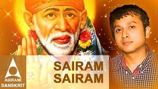 Shireedasa Sai Ram Sai Eshwara | Unni Krishnan | Sri Shirdi Sai Baba Bhajan | Sai Mandir