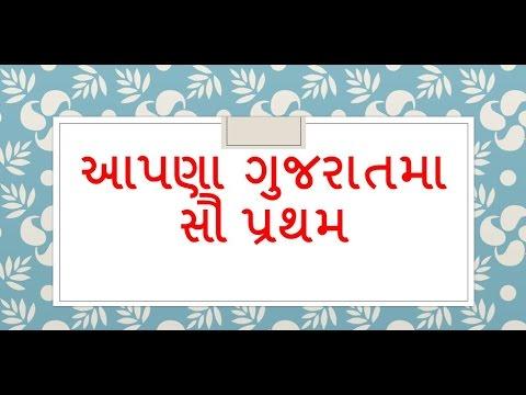 ગુજરાત મા સૌ પ્રથમ