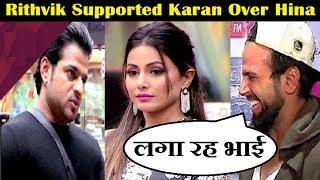 Rithvik ने साधा Hina पर निशाना   Rithvik In Support Of Karan Patel    Bigboss 11