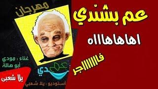 حصريا | مهرجان عم بشندي 2017 - شارع مزيكا والزلزال - اجدد مهرجانات 2017 | يلا شعبي 2017
