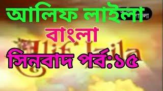 Alif Laila Bangla Part 15 (Sinbad) আলিফ লাইলা বাংলা পর্ব ১৫(সিনবাদ)