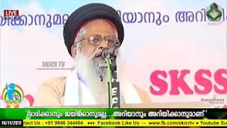 Aprem Mooken Speech | SKSSF ഭാരതീയം 2017 | തൃശ്ശൂർ | SKSSF Bharatheeyam 2017 | Trissur | 14/11/2017