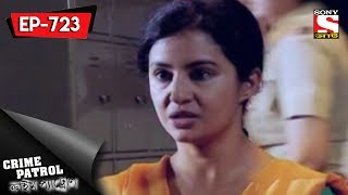 Crime Patrol - ক্রাইম প্যাট্রোল (Bengali) - Ep 723 - Composed By Part Two - 16th July, 2017