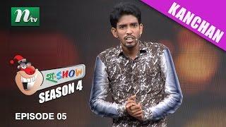 Watch Kanchan কাঞ্চন on Ha Show হা শো Episode 05 l Season 04 l 2016