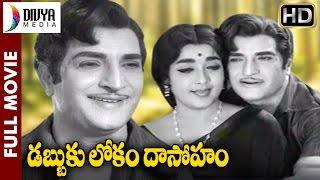 Dabbuku Lokam Dasoham Telugu Full Movie | NTR | Jamuna | SVR | Old Telugu Movies | Divya Media