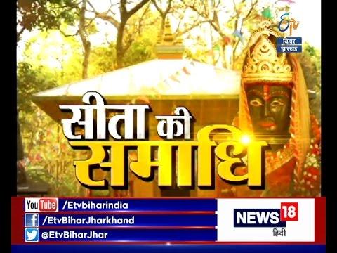 सीता की समाधि सीतामढ़ी Sita Samahit Sthal On 29th April 2017 ETV Bihar Jharkhand