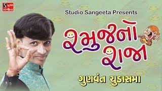 Gunvant Chudasama 2017 Jokes RAMUJ NO RAJA Full Gujarati Comedy Jokes