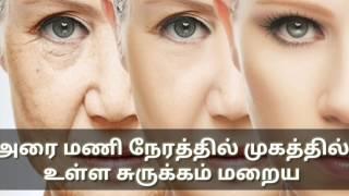 அரை மணி நேரத்தில் முகத்தில்  உள்ள சுருக்கம் மறைய(how to get rid of face wrinkles in Tamil)