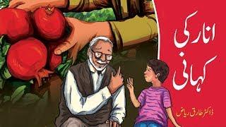 Anar Ki Kahani   Kids Stories   Cartoons Central