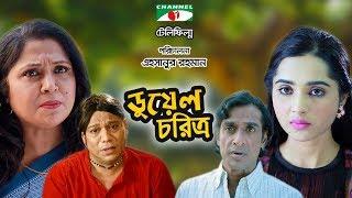 Duel Choritro | ডুয়েল চরিত্র | Bangla Telefilm | Ahmed Rubel | Payel | Channel i TV