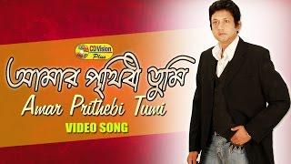 Amar Prithibi Tumi Tomar Prithibi Ami  | HD Movie Song | Rajib & Omol Bosh | CD Vision